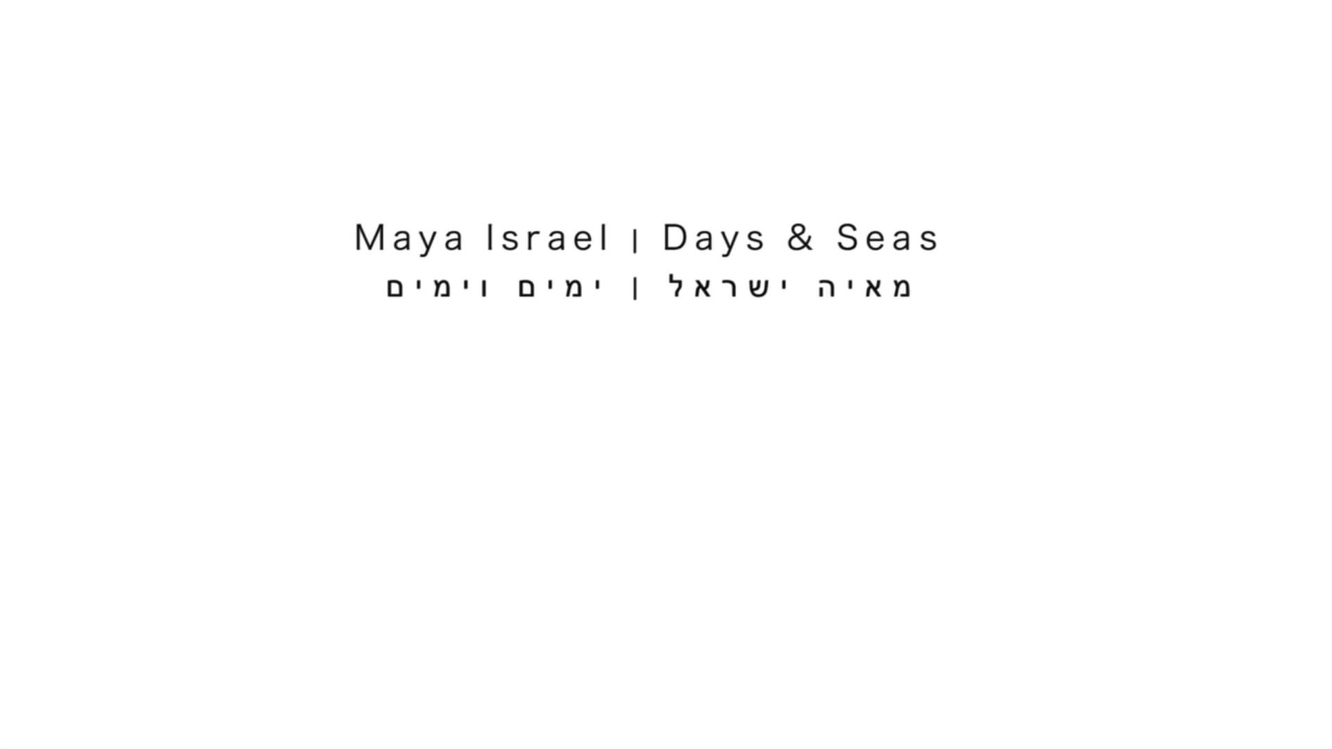 Maya Israel   exhibition view video